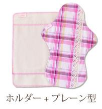 布ナプキンホルダータイプはこだわり プレーンをホックで留めることによって「トイレにポチャ」を防止!ホルダーは透湿防水布入りなので多い日も安心