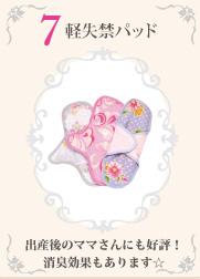 軽失禁パッド。出産後のママさんにも好評!消臭効果もあります。