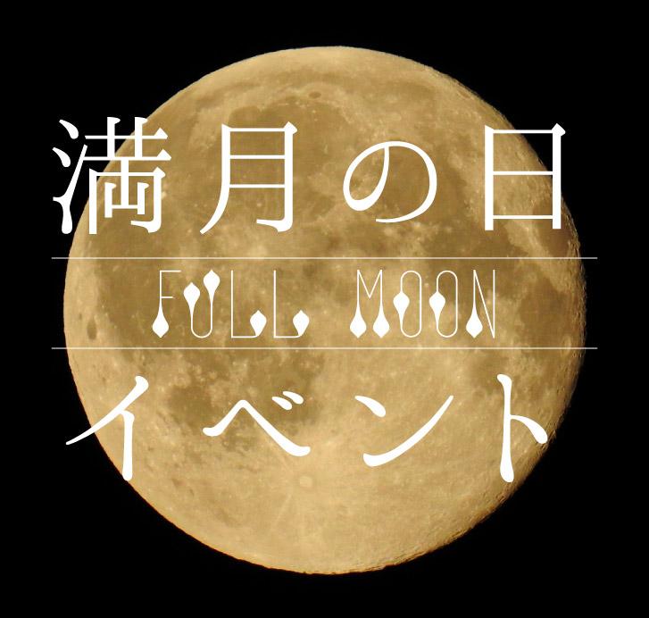 満月の日イベント