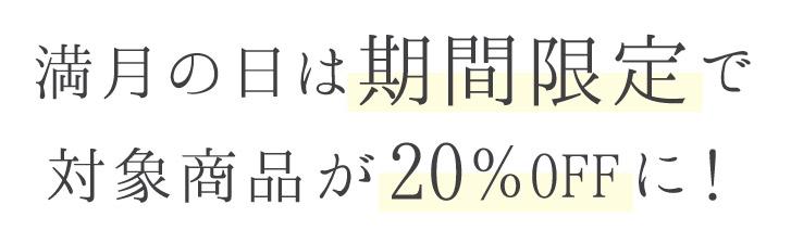 24時間限定で対象商品が20%OFF