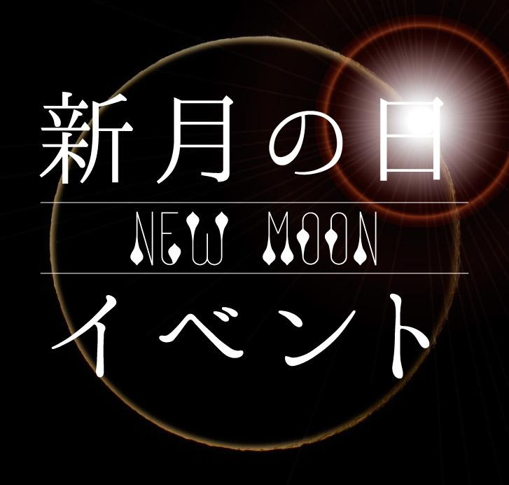 新月の日イベント