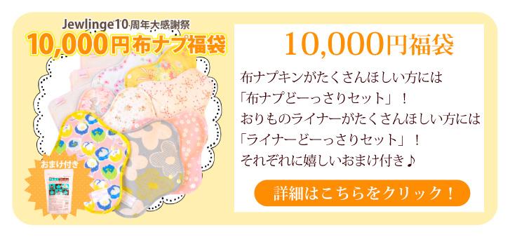 1万円福袋の詳細はこちら
