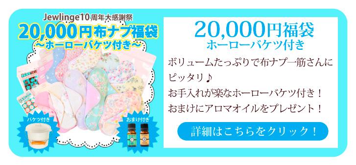 2万円福袋バケツ付きの詳細はこちら