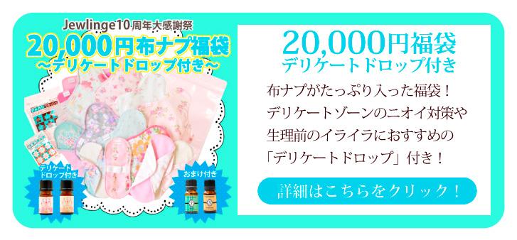 2万円福袋デリケートドロップ付きの詳細はこちら