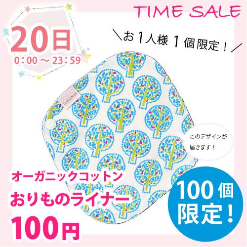 475円ライナー