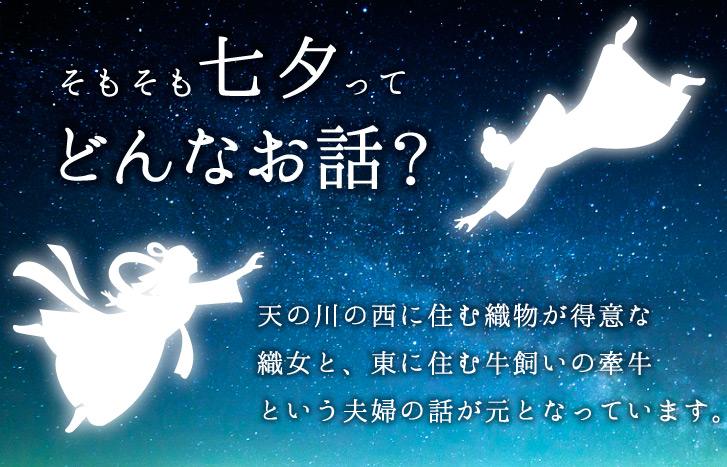 七夕ってどんなお話?