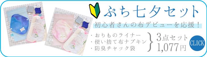 ぷち七夕セット
