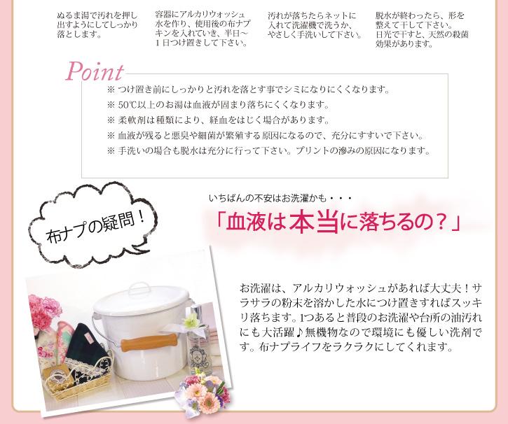布ナプキン 染め完璧セット ご使用方法03