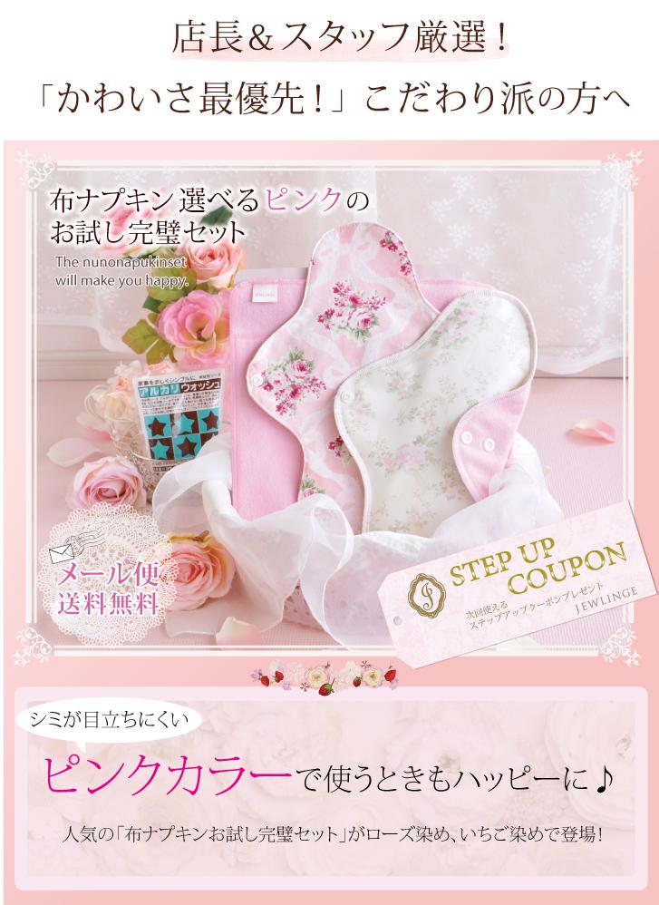 布ナプキン 染め完璧セット 看板
