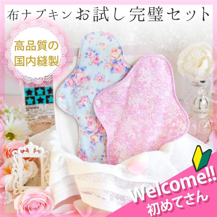 布ナプキンお試し完璧セット 高品質の国内縫製