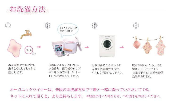 布ナプキンのお洗濯方法