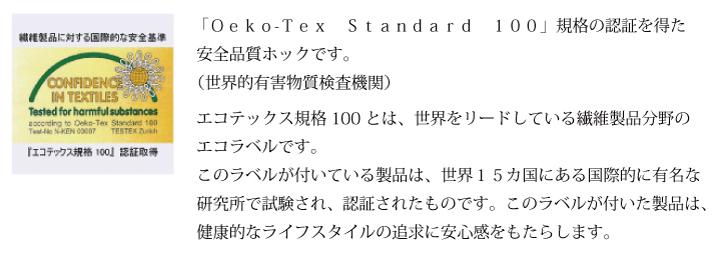 エコテックス規格100 認証取得