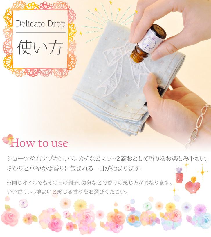 デリケートドロップの使い方 ショーツや布ナプキン、ハンカチなどに1〜2滴おとして香りをお楽しみ下さい