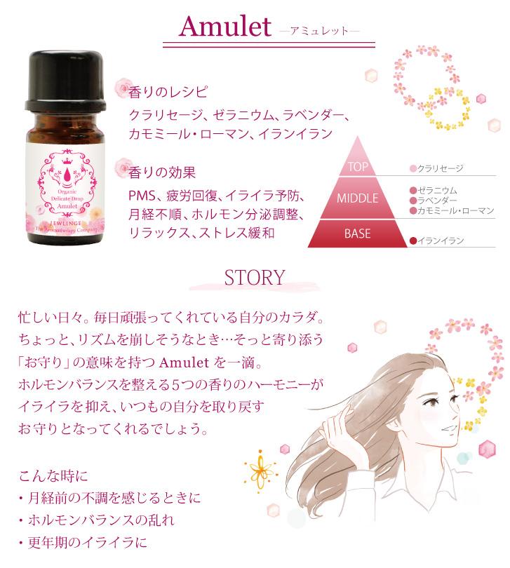アミュレットの香り
