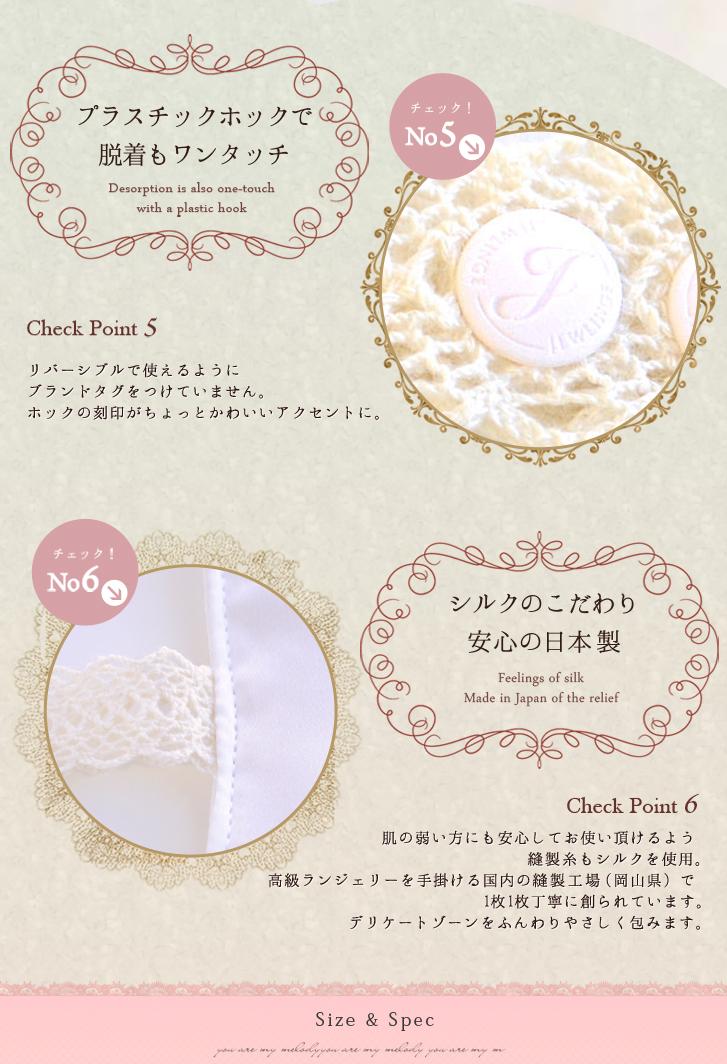 プラスチックホックで脱着もワンタッチ シルクのこだわり 安心の日本製 縫製糸もシルクを使用 デリケートゾーンをふんわり優しく包みます