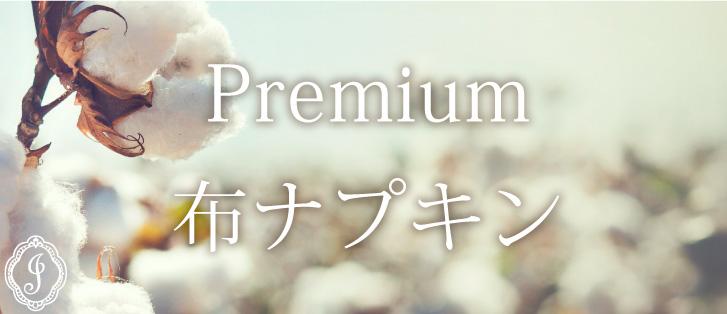 ジュランジェの新しい布ナプキンプレミアムシリーズ