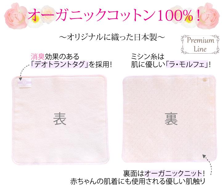 オーガニックコットン100%、オリジナルに織った日本製