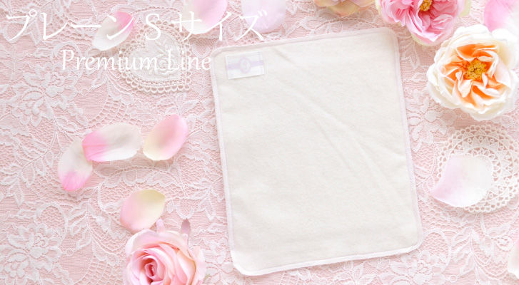 布ナプキン プレーン Sサイズ