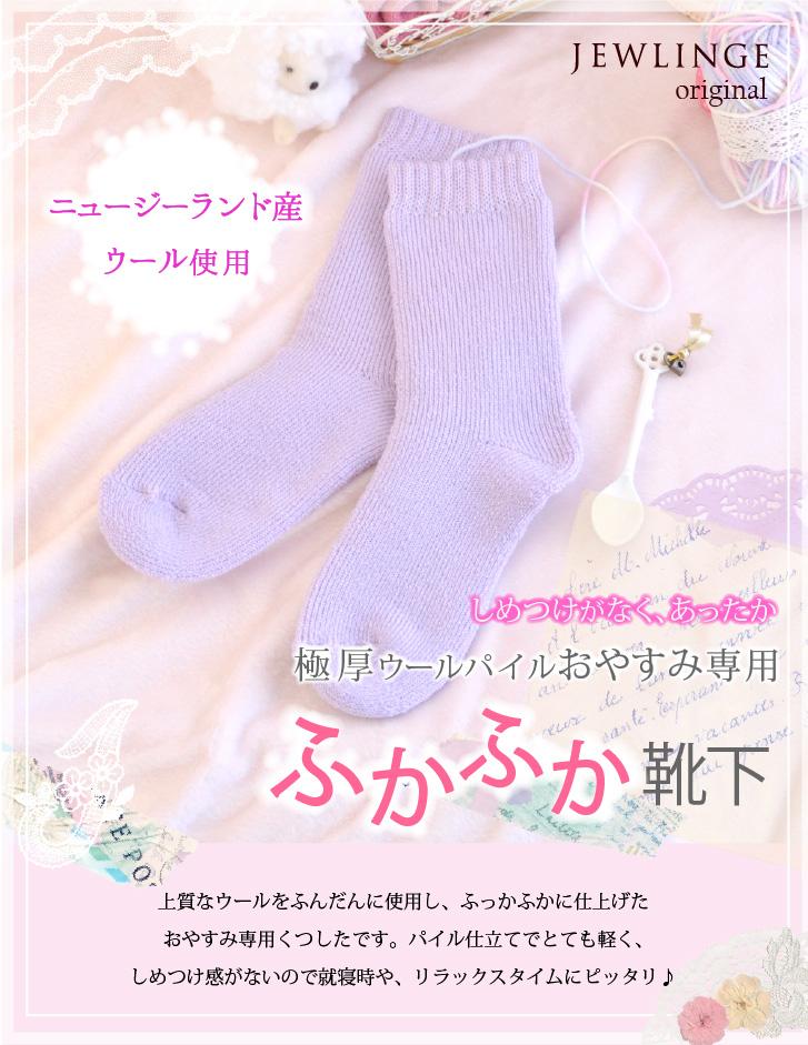 おやすみ専用ウール靴下