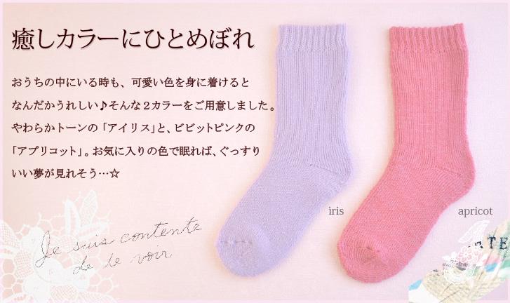 おやすみ専用ウール靴下 パイルウールであったか カラーは2色。かわいい色だとうれしい♪ ジュランジェ