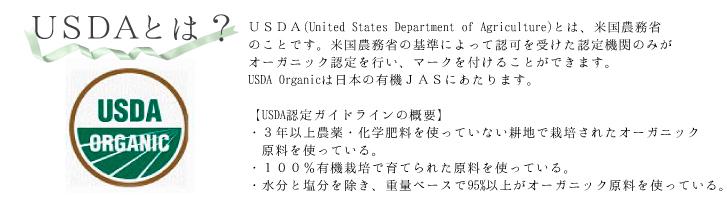USDAとは?