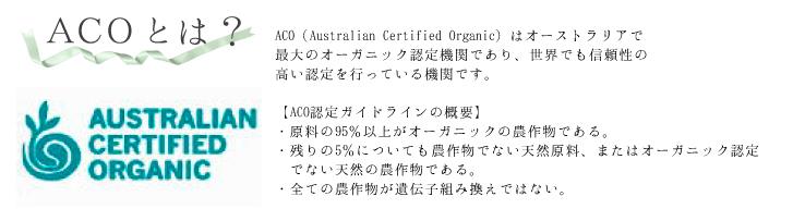 ACOについて オーストラリアで最大のオーガニック認定機関