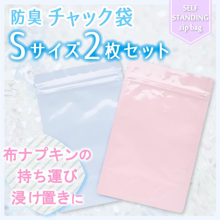 布ナプキンチャック袋Sサイズ