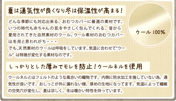Nishikiの布おむつカバー 製品説明