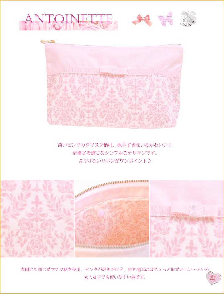 アントワネット 淡いピンクのダマスク柄は、派手すぎない&かわいい、清潔さを感じるシンプルなデザインです
